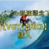 VGT TECL購入eyecatch